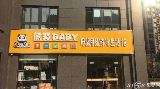 熊猫baby母婴 开启人生新起点