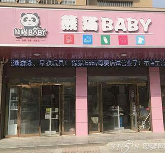 开一家熊猫baby母婴工厂店成本高吗