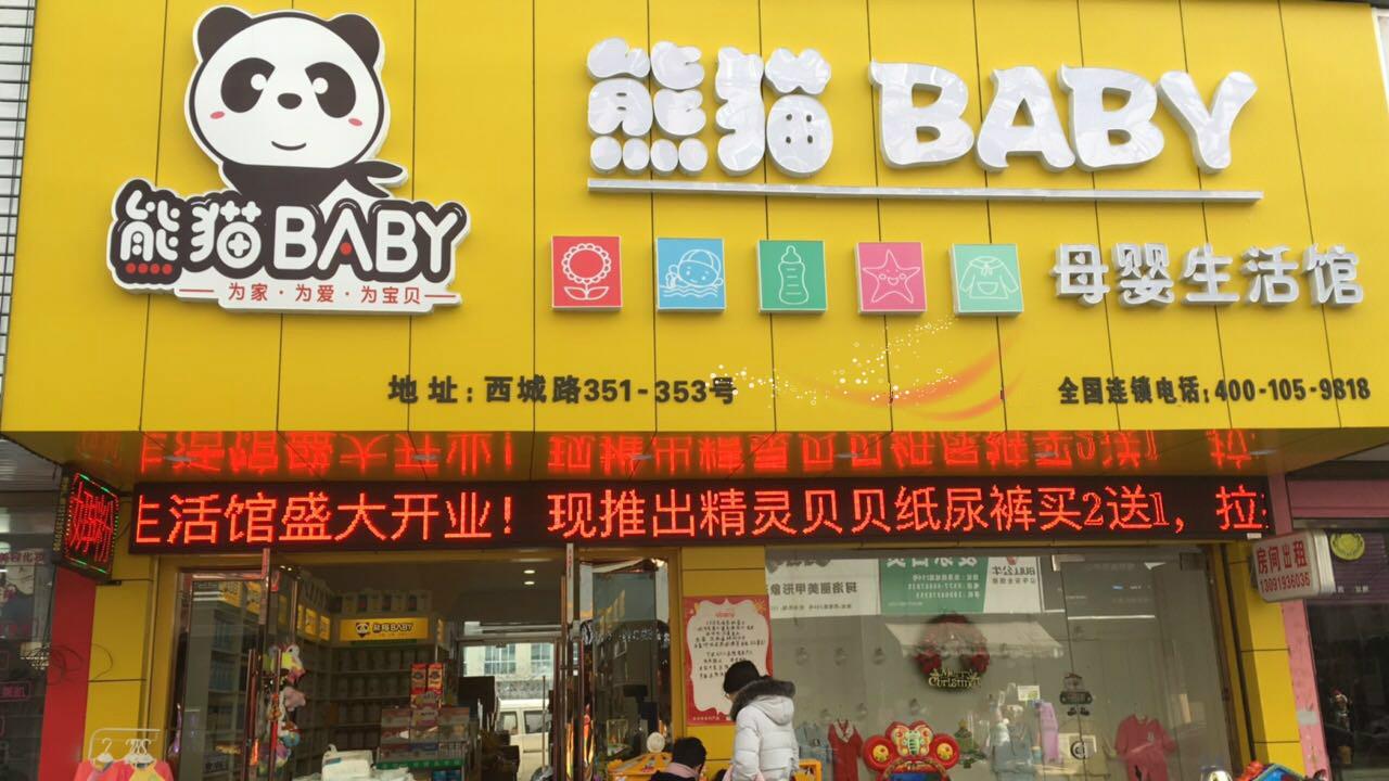 经营母婴加盟品牌