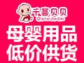 孕婴用品专卖店加盟 投资千喜贝贝前景好