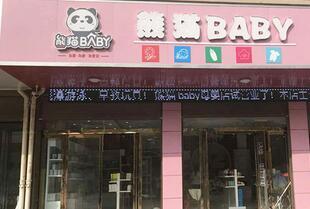开个母婴店大概要准备多少流动资金才合适?