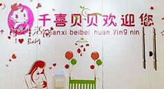 千喜贝贝母婴用品总部在哪里?加盟指导开店吗