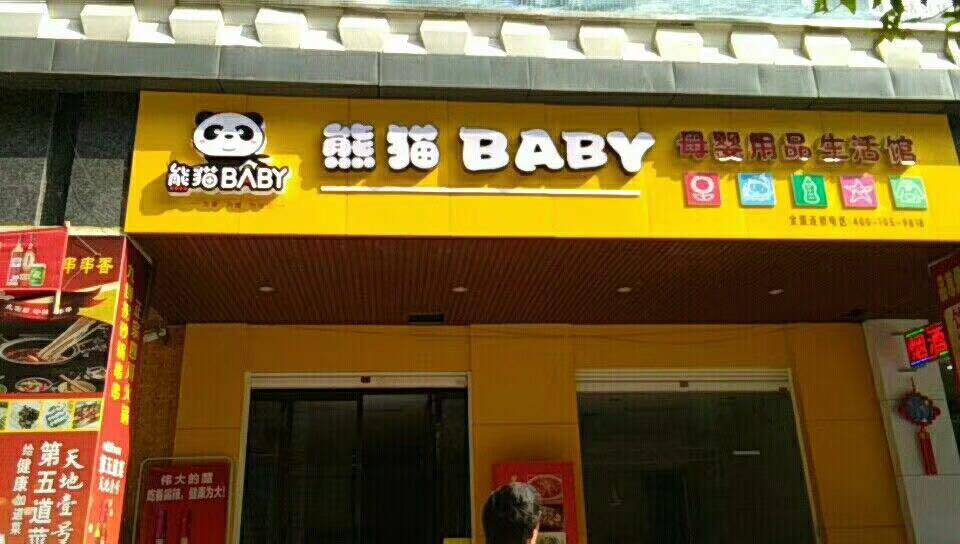 熊猫baby母婴工厂店加盟怎么样