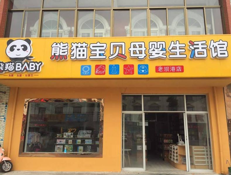 熊猫baby母婴工厂店加盟有市场吗