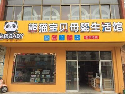 熊猫baby母婴工厂店加盟费要多少 加盟支持有哪些