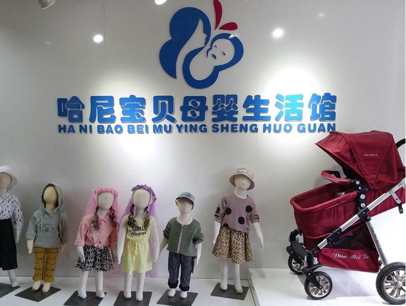 哈尼宝贝母婴生活馆怎么加盟开店