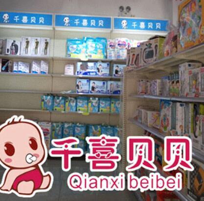 千喜贝贝母婴用品怎么加盟实体店