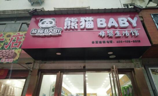 熊猫BABY母婴生活馆好吗