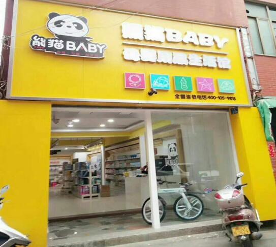 熊猫baby母婴工厂店合作流程是什么