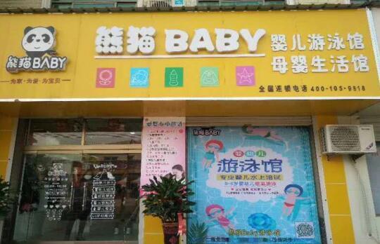熊猫baby母婴工厂店合作有前景吗,熊猫baby母婴工厂店合作有前景吗