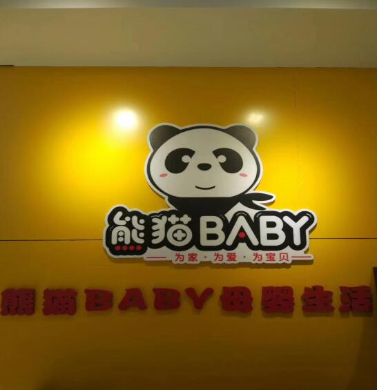 熊猫baby母婴工厂店加盟流程是什么