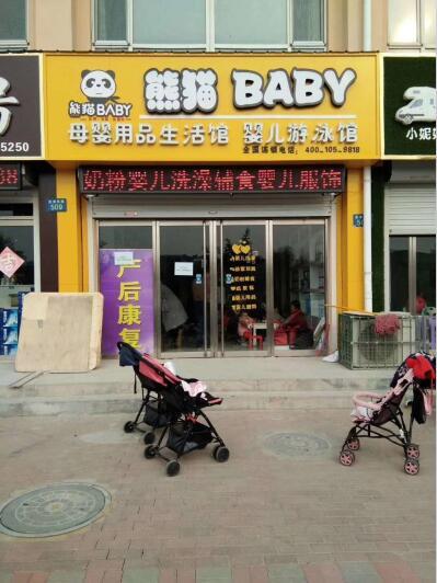 熊猫baby母婴工厂店投资