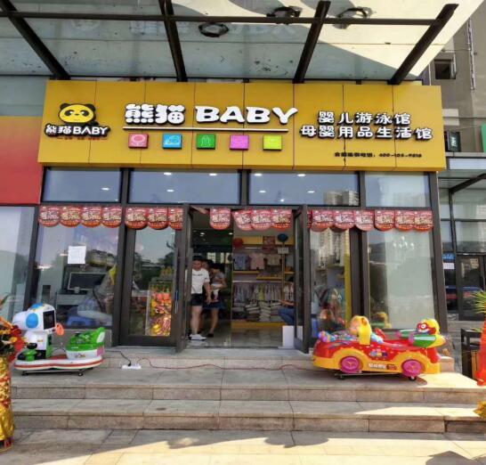熊猫baby母婴工厂店投资流程是什么