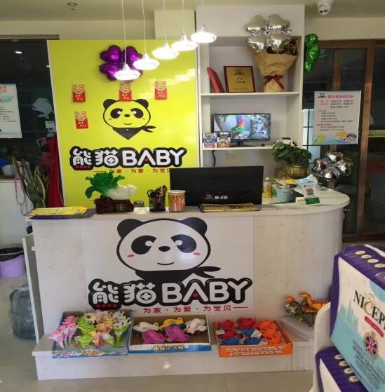 熊貓baby母嬰工廠店
