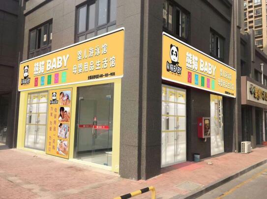 投资熊猫baby母婴工厂店