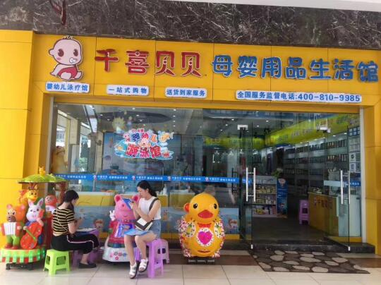 千喜贝贝母婴生活馆市场怎么样