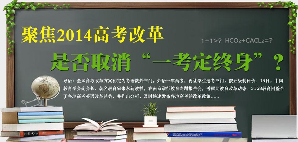 2014年高考改革