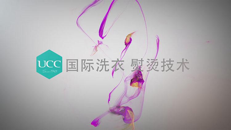 UCC国际洗衣独家熨烫技术