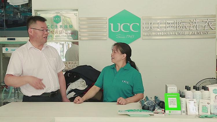 UCC成都实体店