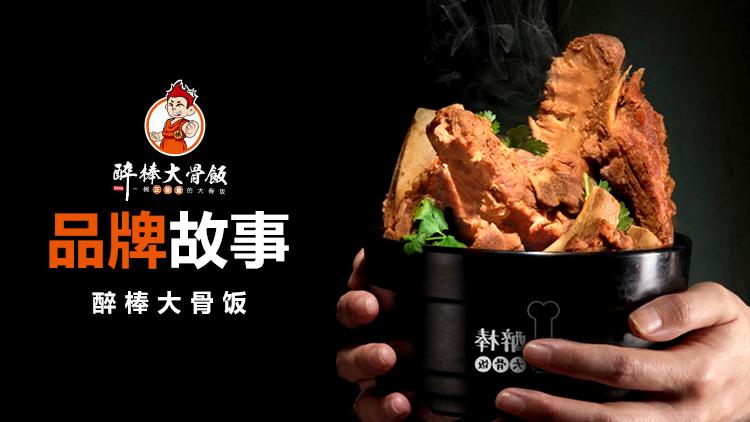 品牌创始人详谈醉棒大骨饭运营模式