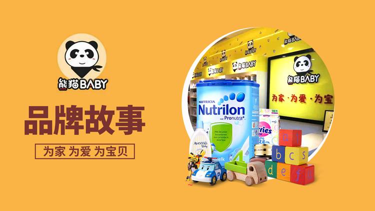 熊猫baby品牌发展故事
