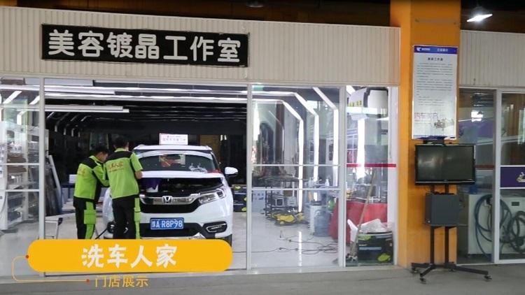 洗车人家门店