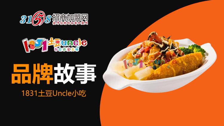 1831土豆Uncle小吃品牌发展史