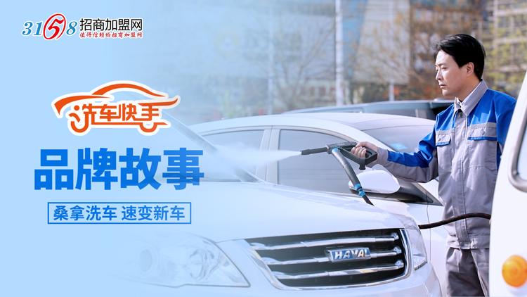 洗车快手品牌发展史