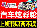 上海有车驰炫店吗?