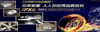 轮胎代理加盟 车驰炫好品牌