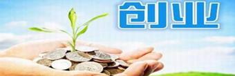 陕西省创业贷款优惠政策