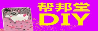 帮邦堂DIY手机工坊