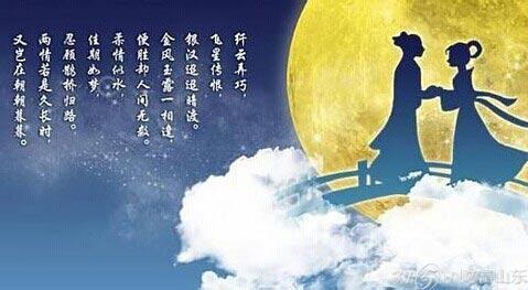 2014年七夕节是几月几日