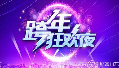 ...卫视跨年晚会嘉宾名单及节目单元旦就要来了湖南卫视、浙江...