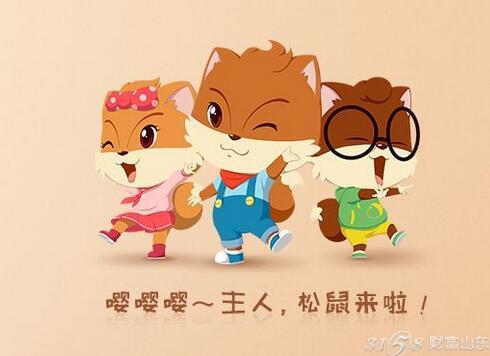 可爱呆萌的松鼠形象,各大电视广告的投入以及卡通漫画的制作都让三只