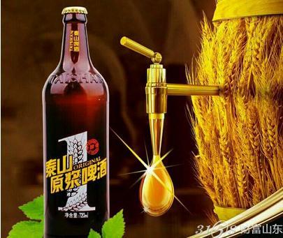请问怎么代理山东泰山原浆啤酒 代理有什么条件