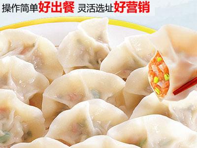 老八饺子加盟 实力品牌值得信赖