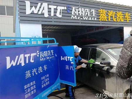 2018开一个瓦特先生蒸汽洗车多少钱