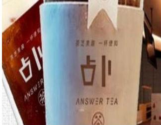 占卜答案茶是您不错的选择