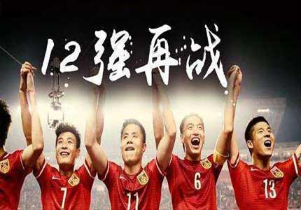 2018中国队出线形势 2018世界杯出线的国家 2018中国世界杯预选赛