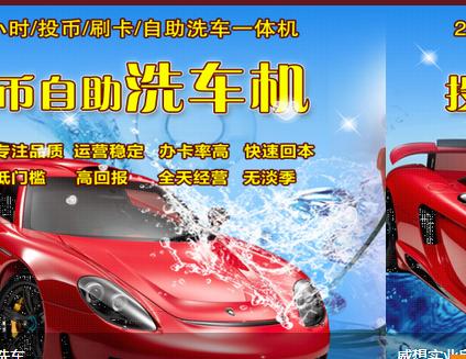 标准洗车流程步骤图