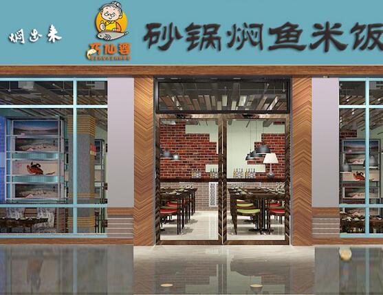 开巧仙婆砂锅焖鱼饭快餐店要多少*