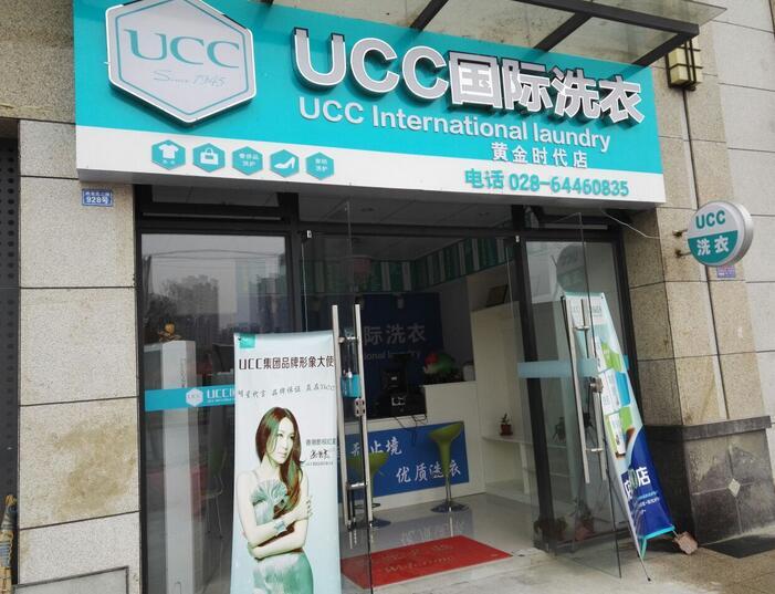 县级投资UCC国际洗衣店费用高吗