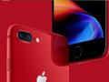红色iPhone8是什么样?性能怎么样多少钱