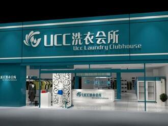 ucc国际洗衣加盟需要准备哪些费用?总投资大不大