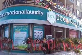 ucc国际洗衣加盟需要准备哪些费用