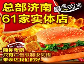 最高鸡密台湾美食创业需要多少资金?