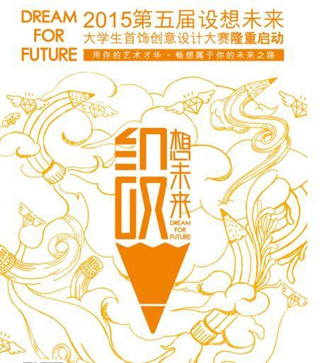 """2015""""设·想未来""""大学生首饰创意设计大赛启动图片"""