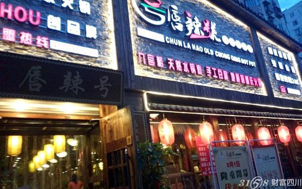 开唇辣号火锅加盟店大概要多少钱