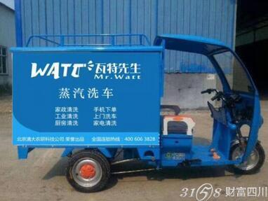 2018瓦特先生蒸汽洗车加盟流程是什么